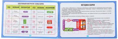 Набор для опытов Эврики 1200831 (39 схем)