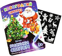 Набор для творчества Эврики Новогодние открытки / 3281148 -