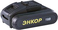 Аккумулятор для электроинструмента Энкор А-18/1.5Л (50396) -