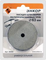 Насадка для сварки труб Энкор 56966 -