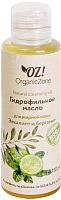 Гидрофильное масло Organic Zone Эвкалипт и бергамот для жирной и комбинированной кожи (110мл) -