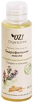 Гидрофильное масло Organic Zone Сандал и лаванда для сухой и чувствительной кожи (110мл) -