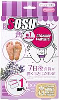 Носки для педикюра Sosu С ароматом лаванды (1 пара) -