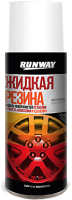 Жидкая резина RUNWAY RW6701 (450мл, белый) -