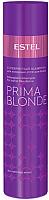 Шампунь для волос Estel Prima Blonde серебристый для холодных оттенков блонд (250мл) -