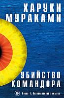 Книга Эксмо Убийство командора. Возникновение замысла. Книга 1 (Мураками Х.) -
