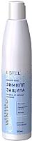 Шампунь для волос Estel Curex Versus Winter защита питание с антистат. эф. д/всех типов (300мл) -