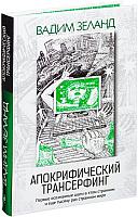 Книга Эксмо Апокрифический трансерфинг (Зеланд В.) -