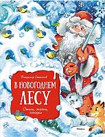 Книга Махаон В новогоднем лесу (Степанов В.) -