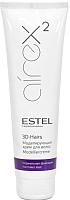 Крем для укладки волос Estel 3D-Hairs Airex моделирующий нормальная фиксация (150мл) -