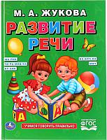 Развивающая книга Умка Развитие речи (Жукова М.) -