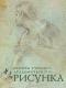 Учебник Эксмо Основы учебного академического рисунка (Ли Н.) -