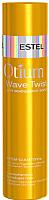 Шампунь для волос Estel Otium Wave Twist для вьющихся волос (250мл) -