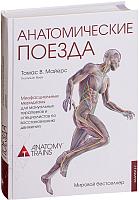 Книга Эксмо Анатомические поезда (Майерс Т.В.) -