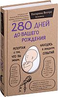 Книга Эксмо 280 дней до вашего рождения (Вестре К.) -