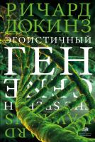Книга АСТ Эгоистичный ген (Докинз Р.) -