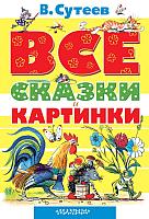 Книга АСТ Все сказки и картинки (Сутеев В.) -
