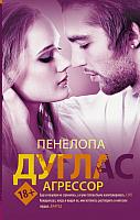 Книга АСТ Агрессор (Дуглас П.) -