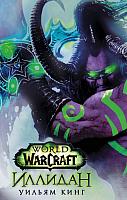Книга АСТ World of Warcraft. Иллидан (Кинг У.) -