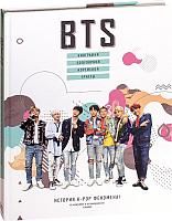 Книга АСТ BTS. Биография популярной корейской группы (Крофт М.) -