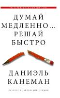 Книга АСТ Думай медленно... Решай быстро (Канеман Д.) -