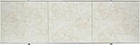 Экран для ванны Comfort Alumin Мрамор бежевый 150 -