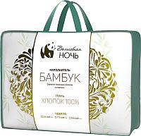 Одеяло Нордтекс Волшебная ночь 140х205 (бамбук) -