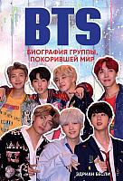Книга Эксмо BTS. Биография группы, покорившей мир (Бесли Э.) -