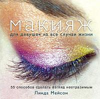 Книга Эксмо Макияж для девушек на все случаи жизни (Мейсон Л.) -