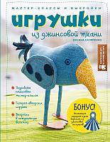 Книга Эксмо Игрушки из джинсовой ткани (Скляренко О.) -