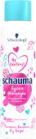 Сухой шампунь для волос Schauma My Darling (150мл) -