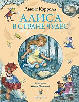 Книга Эксмо Алиса в Стране Чудес (Кэрролл Л.) -