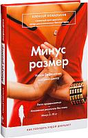Книга Эксмо Минус размер. Новая безопасная экспресс-диета (Ковальков А.) -