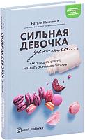 Книга Эксмо Сильная девочка устала (Макиенко Н.) -