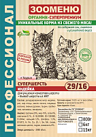 Корм для кошек Зооменю Супершерсть с индейкой / 205006-5 (6кг) -