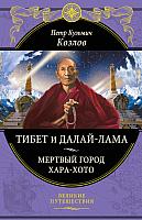 Книга Эксмо Тибет и Далай-лама. Мертвый город Хара-Хото (Козлов П.) -