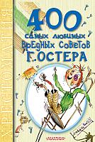 Книга АСТ 400 самых любимых вредных советов (Остер Г.) -