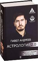 Книга АСТ Астрология 2.0 (Андреев П.) -
