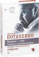 Книга АСТ Бизнес - это глаголы и существительные (Потапенко Д.) -