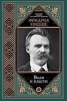 Книга АСТ Воля к власти (Ницше Ф.) -