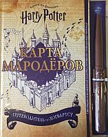 Книга Эксмо Гарри Поттер. Карта Мародеров -