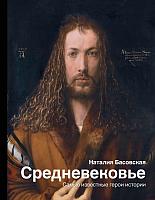 Книга АСТ Средневековье: самые известные герои истории (Басовская Н.) -