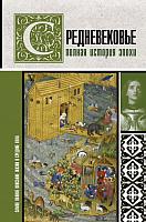 Книга АСТ Средневековье. Полная история эпохи -