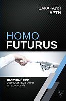 Книга АСТ Homo Futurus. Облачный Мир (Закарайя А.) -