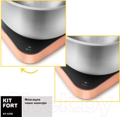 Миксер стационарный Kitfort KT-1370