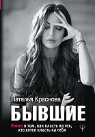 Книга АСТ Бывшие (Краснова Н.) -