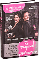 Книга АСТ Из пухляшки в стройняшку (Дорогая Ю., Жабинская Н.) -
