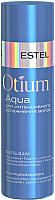 Бальзам для волос Estel Otium Aqua для интенсивного увлажнения волос (200мл) -