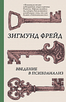 Книга АСТ Введение в психоанализ (Фрейд З.) -