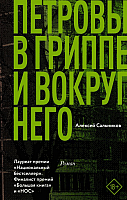 Книга АСТ Петровы в гриппе и вокруг него (Сальников А.) -